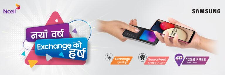 Samsung Mega Exchange Offer 2078
