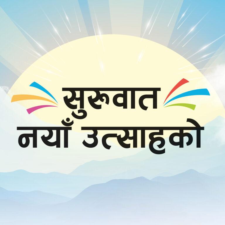 """Suruwaat Naya Utsaah Ko"" Samsung Nepal New Year 2078 offer"